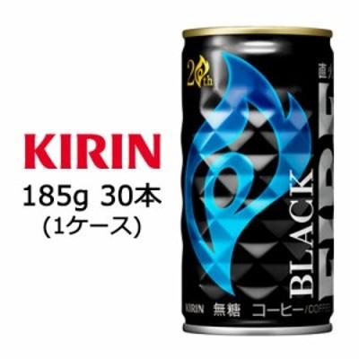[取寄] 送料無料 キリン キリン ファイア ブラック 185g 缶  ×30本 ( 1ケース ) 44009