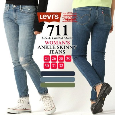 リーバイス レディース 711 スキニー 大きいサイズ USAモデル ブランド Levi's Levis ジーンズ デニム ジーパン アンクルスキニー アメカジ カジュアル