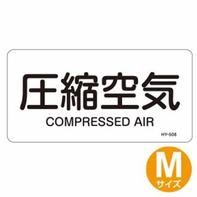 JIS配管アルミステッカー 空気関係 「圧縮空気」 Mサイズ 10枚組 ( 表示シール アルミシール )