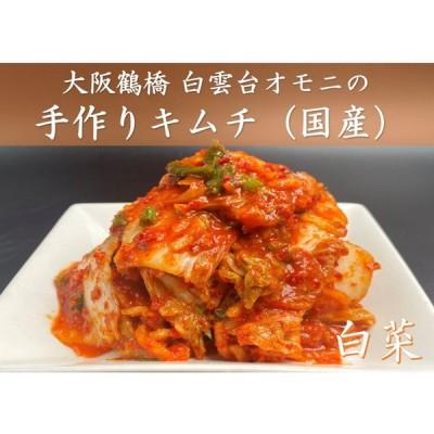 手作り 国産キムチ 白菜 300g 本場鶴橋 老舗焼肉店自慢の味