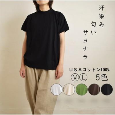 Tシャツ 綿100% USAコットン 大人 モックネック 汗染み防止 汗臭抑制 メール便可 2枚以上送料無料