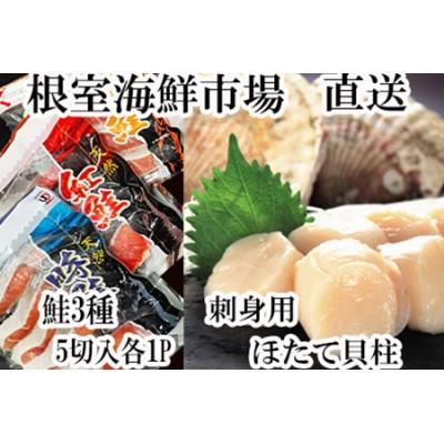 紅鮭・時鮭・秋鮭切身各5切、天然ほたて貝柱300g A-14093