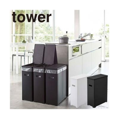 山崎実業 タワー Tower スリム蓋付きゴミ箱 5203、5204