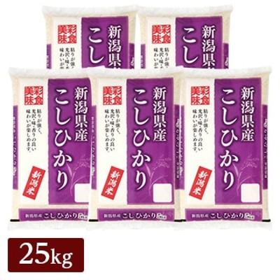 ■【精米】令和元年産 新潟コシヒカリ 25kg(5kg×5) 21932