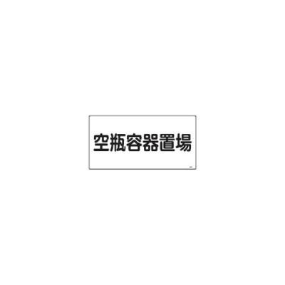 高圧ガス標識 高209 日本緑十字社 039209