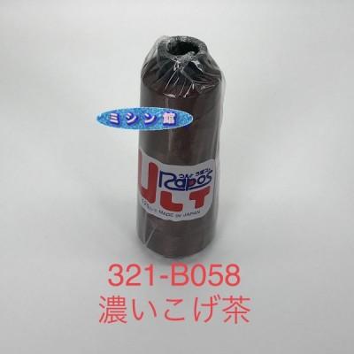 ブラザー 058 濃いこげ茶 ミシン館No.321 と同じ ウルトラポス 120D 2000m巻 刺繍糸