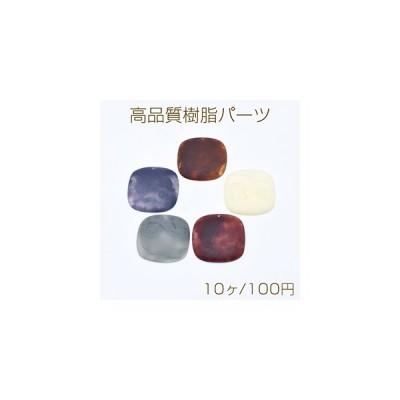 高品質樹脂パーツ スクエア 1穴 29×29mm【10ヶ】