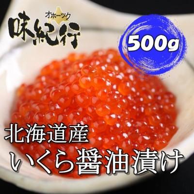 鮭いくら醤油漬 北海道産 500g 化粧箱入り イクラ いくら 条件付き送料無料