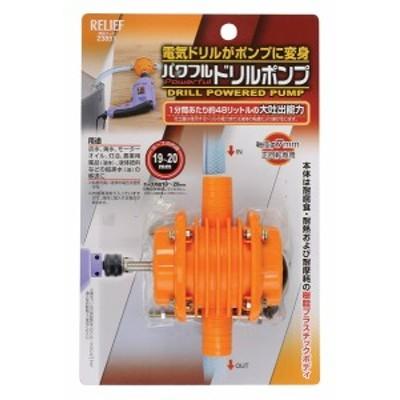 リリーフ(RELIFE) パワフル ドリルポンプ 軸径7mm 23851