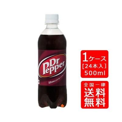 ドクターペッパー PET 500ml×24本 (1ケース) ※代引不可 送料無料