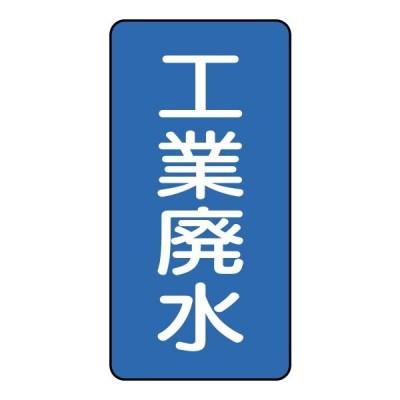 JIS配管識別ステッカー(小)(10枚1組)(工業廃水) AST-1-28S