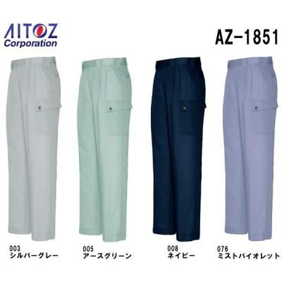春夏用作業服 作業着 カーゴパンツ(2タック) AZ-1851 (70〜85cm) エバーキープ アイトス (AITOZ) お取寄せ