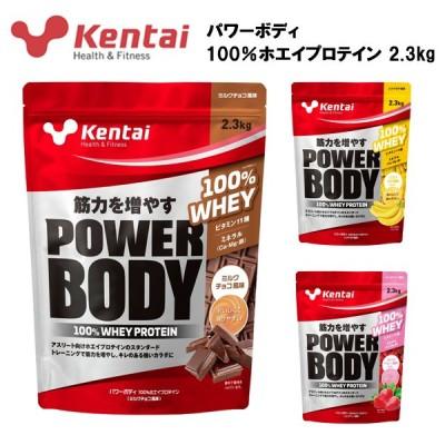即納 Kentai (ケンタイ) パワーボディ100%ホエイプロテイン 2.3kg (約115食分) ビタミン ミネラル 筋力アップ トレーニング 健康体力研究所