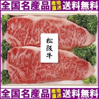 プリマハム 松阪牛 サーロインステーキ MAR-200F (送料無料)