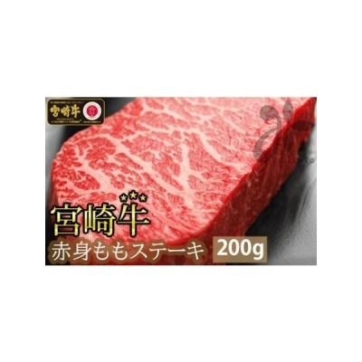 ふるさと納税 宮崎牛赤身ステーキカット200g(100g×2) 宮崎県美郷町