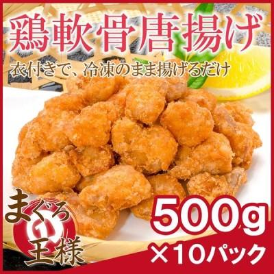 鶏軟骨唐揚げ 5kg 500g×10パック とりなんこつ  (鶏 とり 唐揚げ からあげ から揚げ)