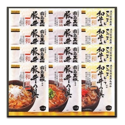 お中元 グルメ 「霧島黒豚 さつまビーフ」黒豚丼 和牛ミニ丼の具三昧3種12食セット B8-42(メーカー直送料無料 代引不可)