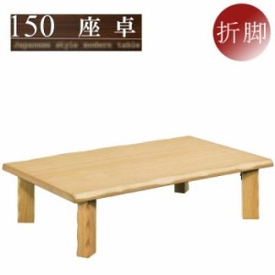 リビングテーブル 座卓 幅150cm 折れ脚 折りたたみ 和風モダン ローテーブル タモ突板 木製 ナチュラル