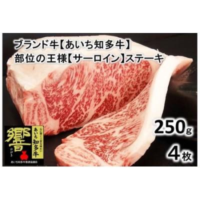 高級4等級使用!! 【サーロインステーキ】250g4枚 『知多牛』生肉で送ります!!※北海道・沖縄・離島の方は量が異なりますので、下記内容量欄で確認してください。