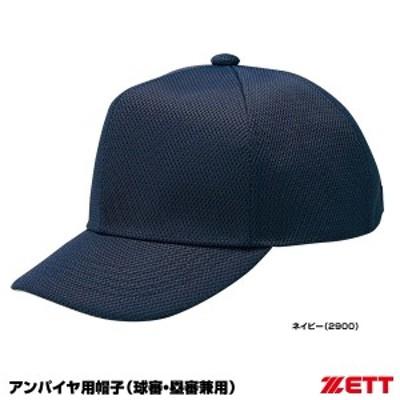 ゼット(ZETT) BH206 球審・塁審兼用帽子 20%OFF 野球用品 2021SS