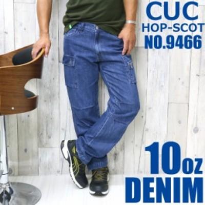 デニムカーゴパンツ CUC-9466 10ozデニム素材 メンズ オールシーズン生地 作業服 作業着 ユニフォーム 9468シリーズ