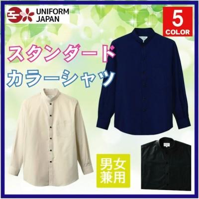 シャツ EP-6839 スタンドカラーシャツ 長袖 男女兼用 シャツ トップス ユニフォーム 飲食 制服 チトセ arbe