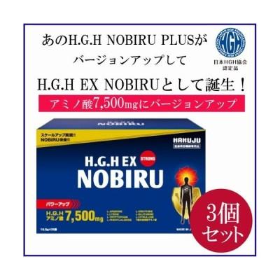 HGH EX NOBIRU  H.G.H EX NOBIRU (10.5g x 31袋) x 3個セット HGH協会認定品 送料無料