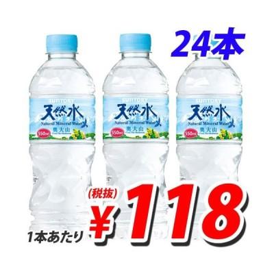 『お1人様2箱限り』サントリー 天然水 550ml×24本