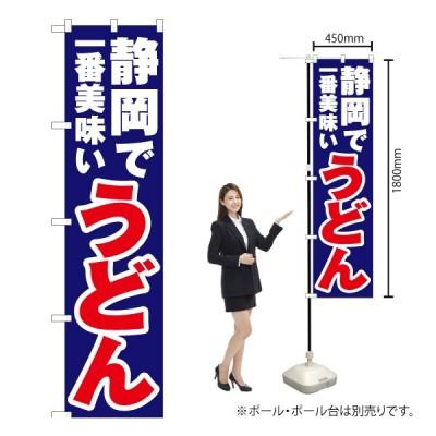 スマートのぼり旗 のぼり 静岡で一番美味い うどん YNS-3871 No.YNS-3871 (受注生産)