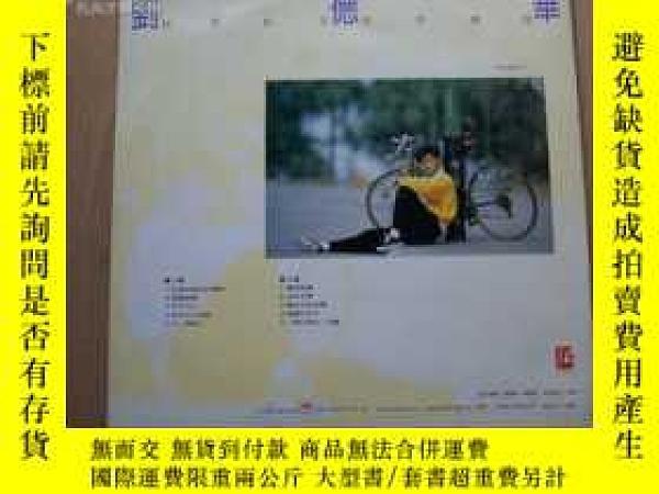 二手書博民逛書店精品唱片收藏罕見劉德華演唱《如果你是我的傳說》.直徑30CM.塑