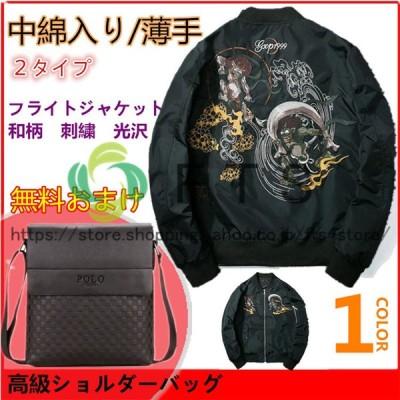 フライトジャケット スカジャン メンズ 刺繍ジャケット メンズブルゾン   カジュアル