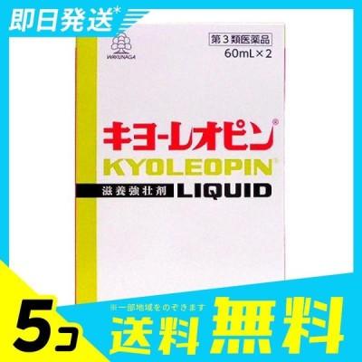 キヨーレオピンw 120mL(60mL×2本入) 滋養強壮剤 栄養ドリンク ニンニク 子供 湧永製薬 5個セット  第3類医薬品