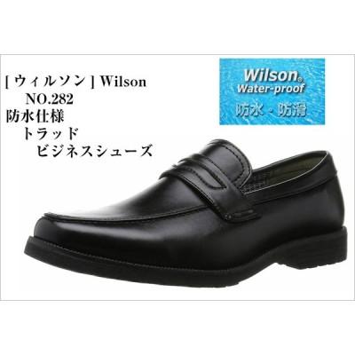 防水仕様 トラッド ビジネスシューズ [ウイルソン] Wilson NO.281 NO.282 雨の日の営業でも安心、快適な4cm防水、防滑仕様のビジネスシューズ メンズ