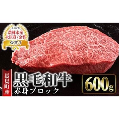 黒毛和牛赤身ブロック600g_f-miyaji-615