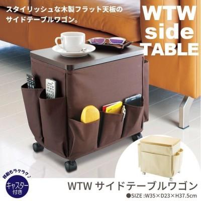 サイドテーブル キャスター付き ワゴン テーブルワゴン 木製天板 ベッドテーブル ナイトテーブル ソファサイド ベッドサイド テーブル周り 座椅子