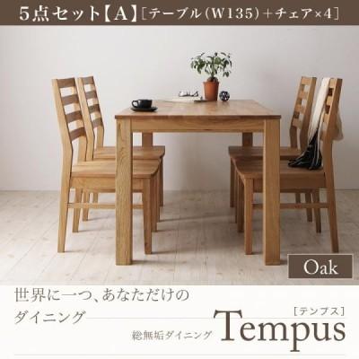 板座×PVC座(ブラック) 5点セットA オーク テーブルW135+チェア×4 総無垢材ダイニング Tempus テンプス