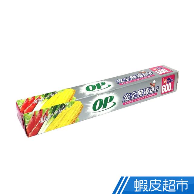 OP 安全無毒鋁箔紙 (600cm)  現貨 蝦皮直送