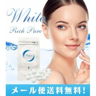メール便送料無料White Rich Pure ホワイトリッチピュア/サプリメント 紫外線対策 美容 健康 スキンケア 肌