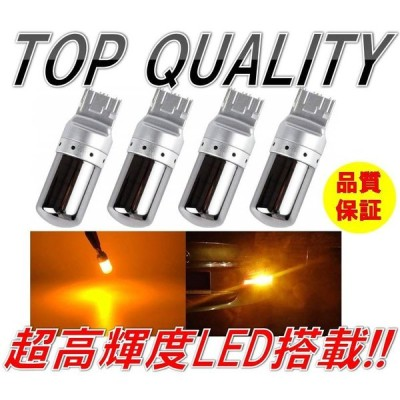 ★限定特価!超高輝度LED!!★ LED T20 シングル ステルスウインカー バルブ 4個 ハイフラ防止 ステルスバルブ クローム CREE アンバー