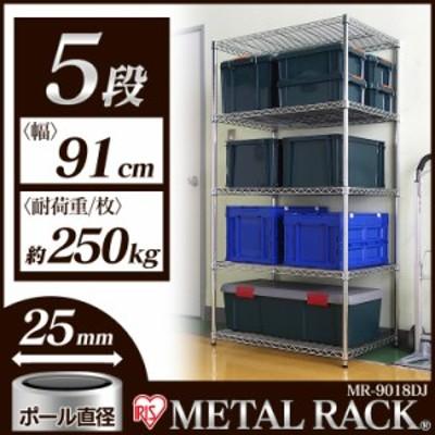 スチールラック 幅90 メタルラック 収納ラック インテリア すっきり すっきり収納 シンプル 錆に強い サビ コンパクト コンパクト収納 棚