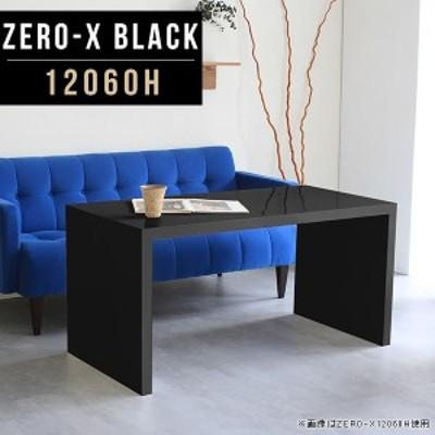 デスク パソコンデスク パソコン 勉強机 pcデスク 奥行 60 黒 ハイタイプ ブラック 鏡面 パソコンラック コの字 高さ Zero-X 12060H blac