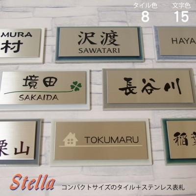 表札 おしゃれ タイル ステンレス シンプル カジュアル ひょうさつ Stella