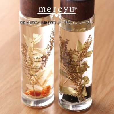 mercyu GRANDE Collection リードディフューザー MRU-72 メルシーユー