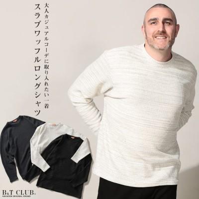 長袖 Tシャツ 大きいサイズ メンズ スラブワッフル クルーネック ニットソー ロンT ホワイト/ブラック/ネイビー 3L 4L 5L 6L 7L 8L 9L相当 B&T CLUB