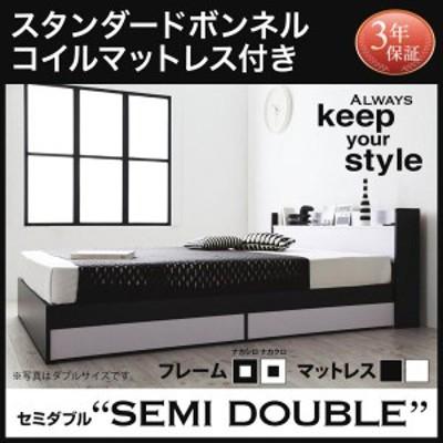セミダブルベッド セミダブル マットレス付き スタンダードボンネルコイル モノトーンモダン 棚・コンセント付き収納ベッド