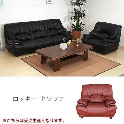 ソファ 一人掛けソファ 椅子 ロッキー 1Pソファ 本革 合成皮革 開梱設置無料 送料無料