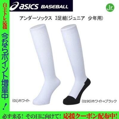 野球 ソックス 靴下 アンダーソックス ジュニア 少年 アシックスベースボール asicsbaseball 3足組 3Pメール便配送