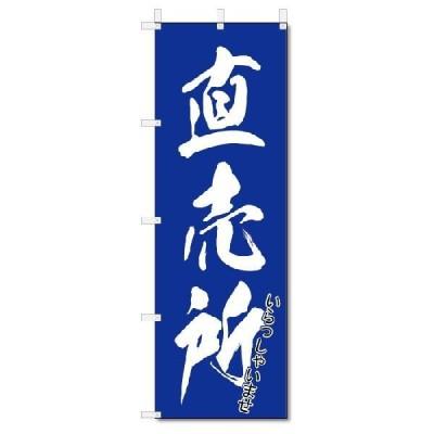 のぼり のぼり旗  直売所(W600×H1800)