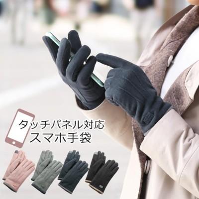 手袋 レディース  スマホ対応 裏起毛 フリーサイズ ピンク/グレー/ネイビー/ブラック[ネコポスで送料無料](08000190r)