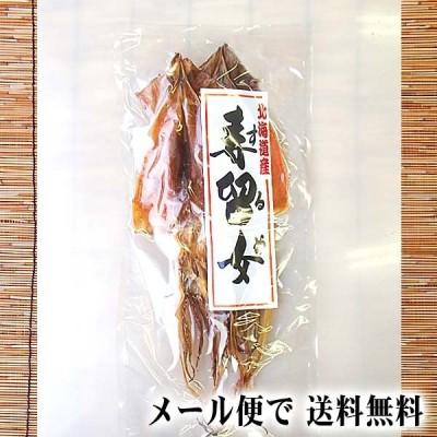 ポイント消化消費 (メール便なら送料無料)眞いか スルメ 2枚 北海道の珍味、無添加のするめいか